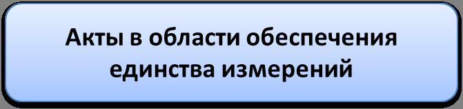 ОЕИ_акты_драфт.png