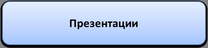 ОС_презентации_драфт.png