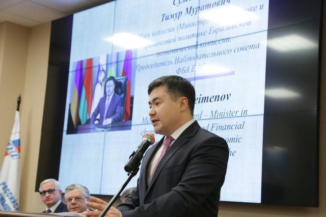Министр ЕЭК Тимур Сулейменов на III Московском международном финансово-экономическом форуме